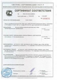 Сертификат ГОСТ-Р U120BA