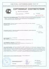 Сертификат ГОСТ-Р ШС ЕД