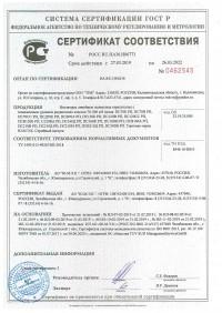Сертификат на изоляторы с пониженным уровнем радиопомех