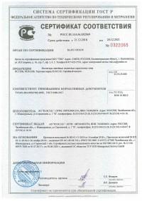 Сертификат ГОСТ-Р ПС 120Б, ПСВ 120Б