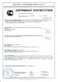 Сертификат ГОСТ-Р ПС 210В