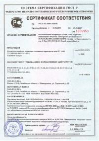 Сертификат ГОСТ-Р ПС 240В