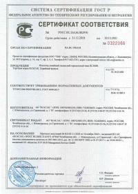 Сертификат ГОСТ-Р ПС 300В