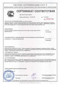 Сертификат ГОСТ-Р ПС 160Д