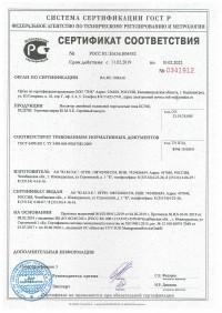 Сертификат ГОСТ-Р ПСД 70Е