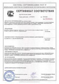 Сертификат ГОСТ-Р ПС70И, ПС70СС, ПС120В ПС120СС, ПС160К, ПС160М