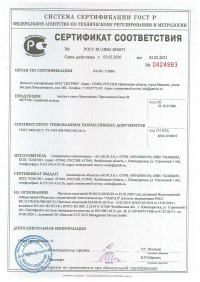 Сертификат ГОСТ-Р ПСА160А, ПСА210А