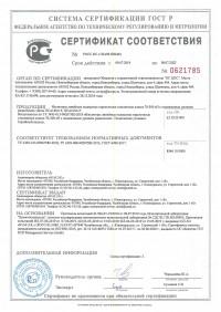 Сертификат ГОСТ-Р ПСА160А Р, ПСА210А Р