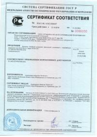 Сертификат ГОСТ-Р ПСД 70Е(Г)