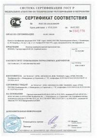 Сертификат ГОСТ-Р ПСВ 160А