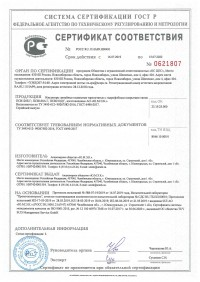 Сертификат ГОСТ-Р на изоляторы ПС120Б Г, ПСВ160А Г, ПСВ210Д Г