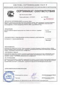Сертификат ГОСТ-Р ПСВ 70А